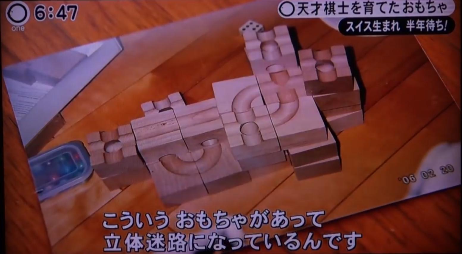 藤井聡太が3歳の時に作ったキュボロ作品