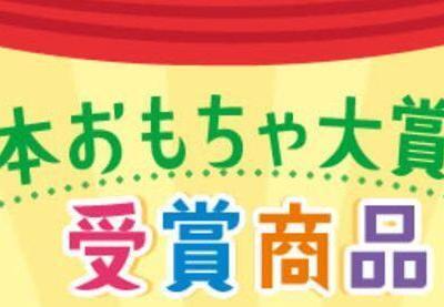 日本おもちゃ大賞2017レビュー