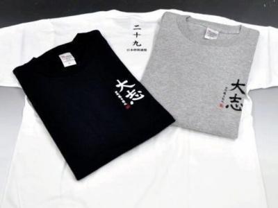 藤井聡太Tシャツ