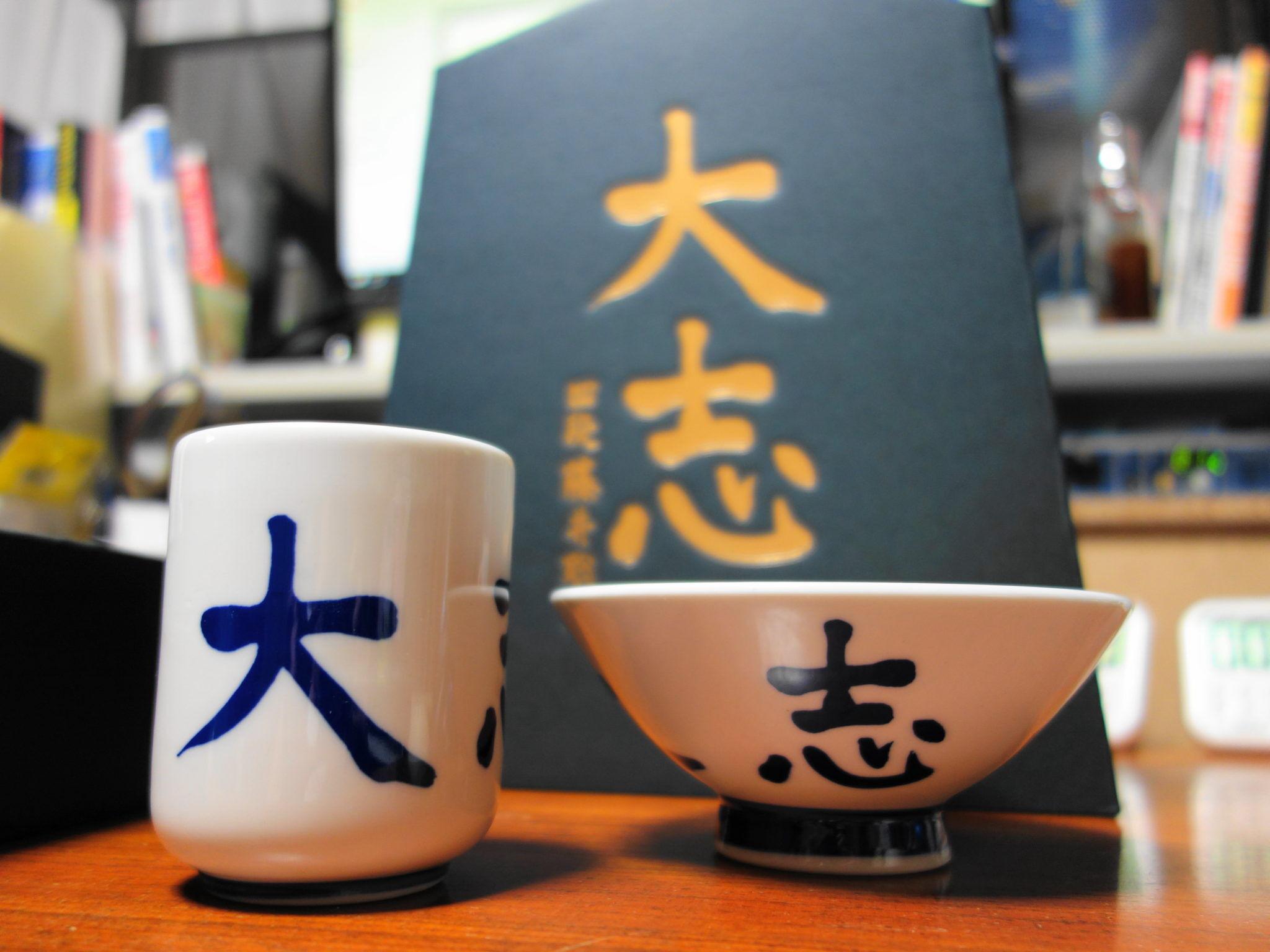 藤井聡太茶碗・湯呑