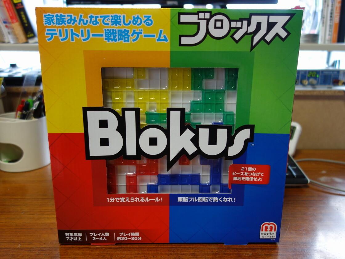 ブロックスのパッケージ