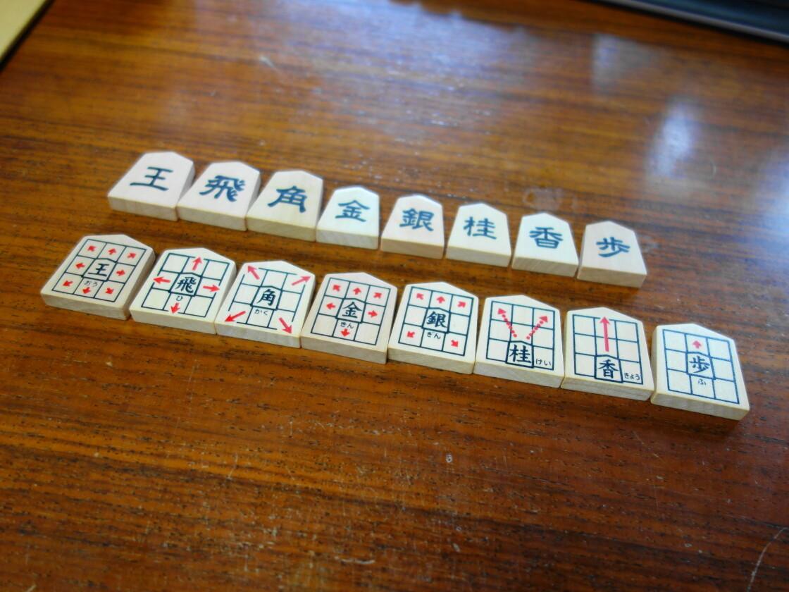 9マス将棋の駒とスタディ将棋の駒