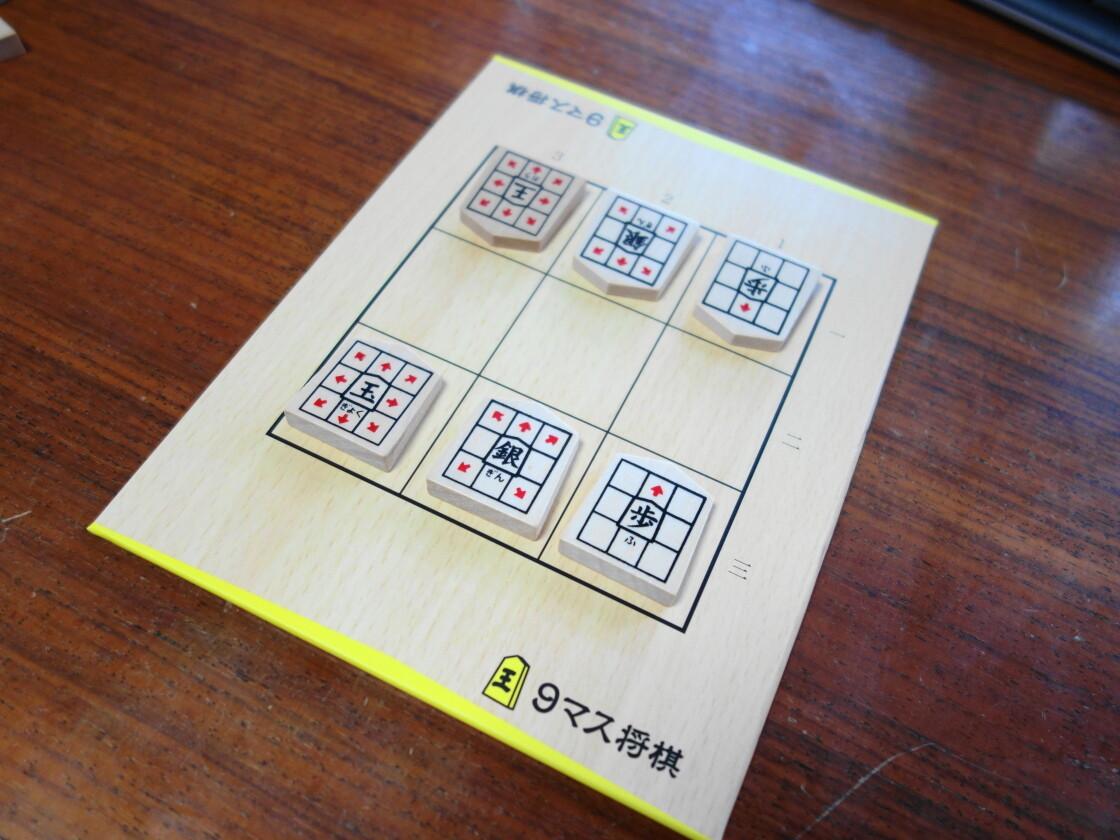 9マス将棋にスタディ将棋の駒を組み合わせた方法
