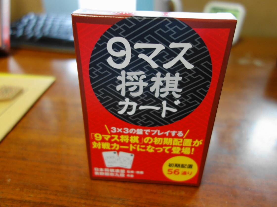 9マス将棋カードのパッケージ外観
