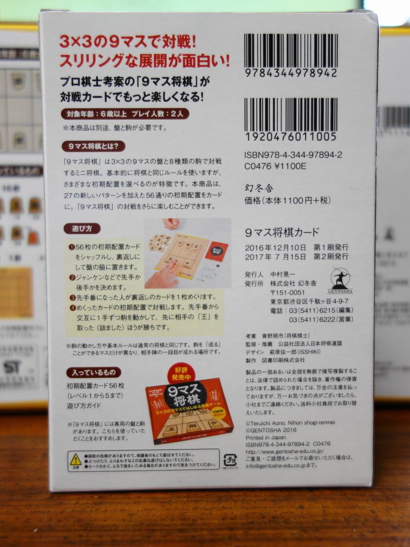 9マス将棋カードのパッケージ裏面