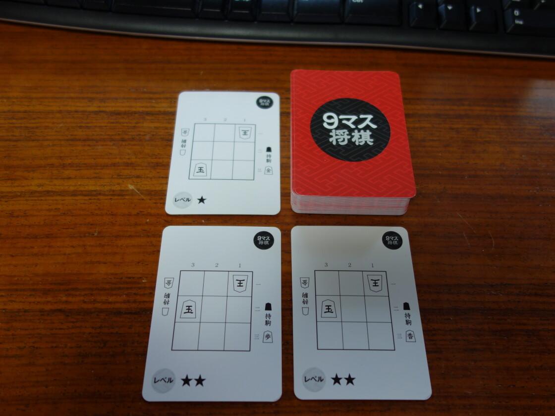 9マス将棋カードの初期配置と難易度
