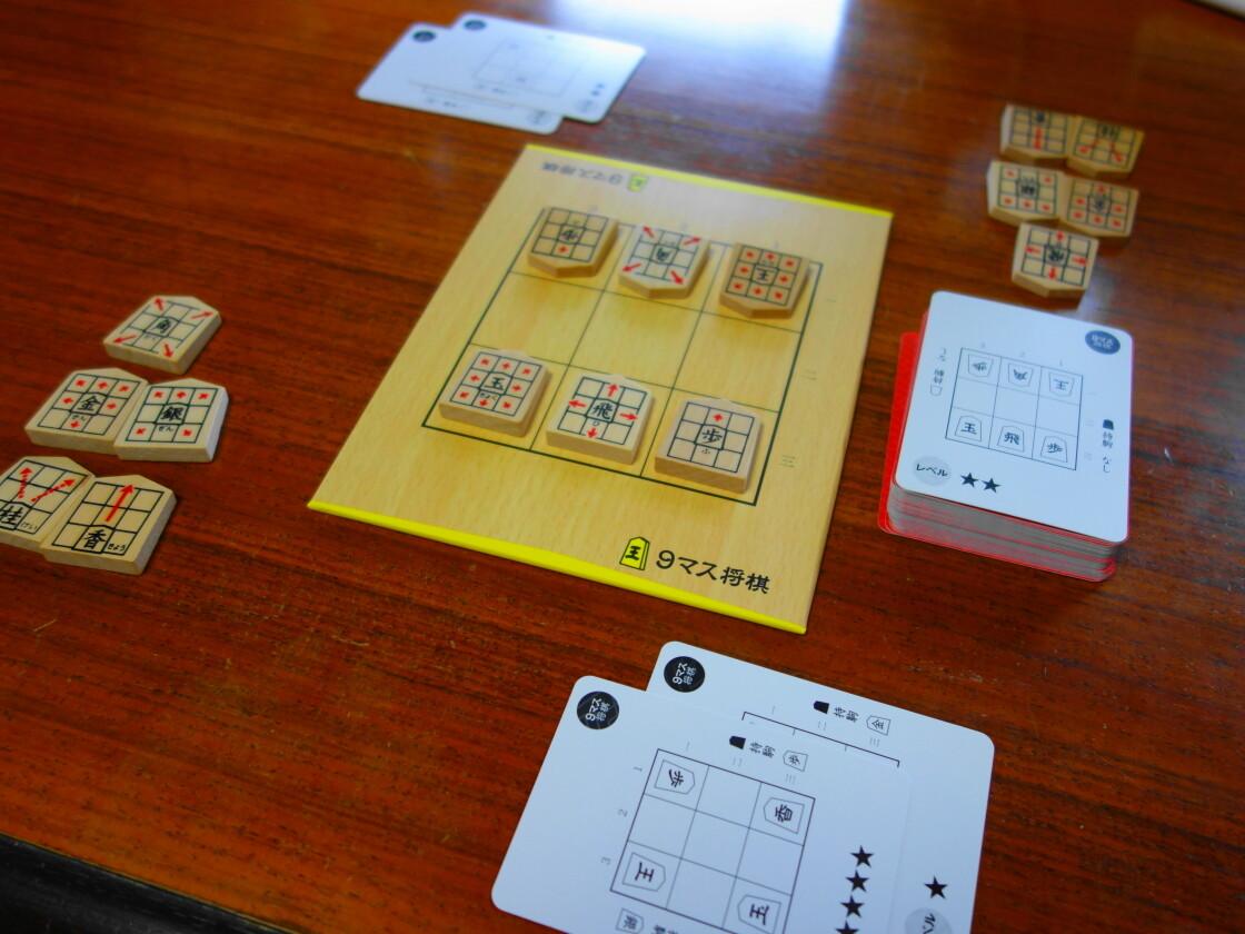 9マス将棋カードの使用例