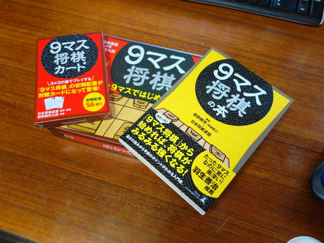 9マス将棋の本とその他関連商品