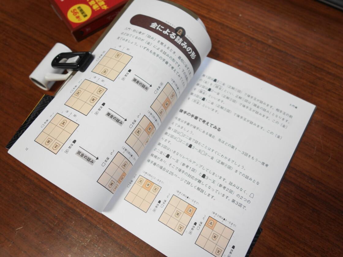 9マス将棋の本の中身