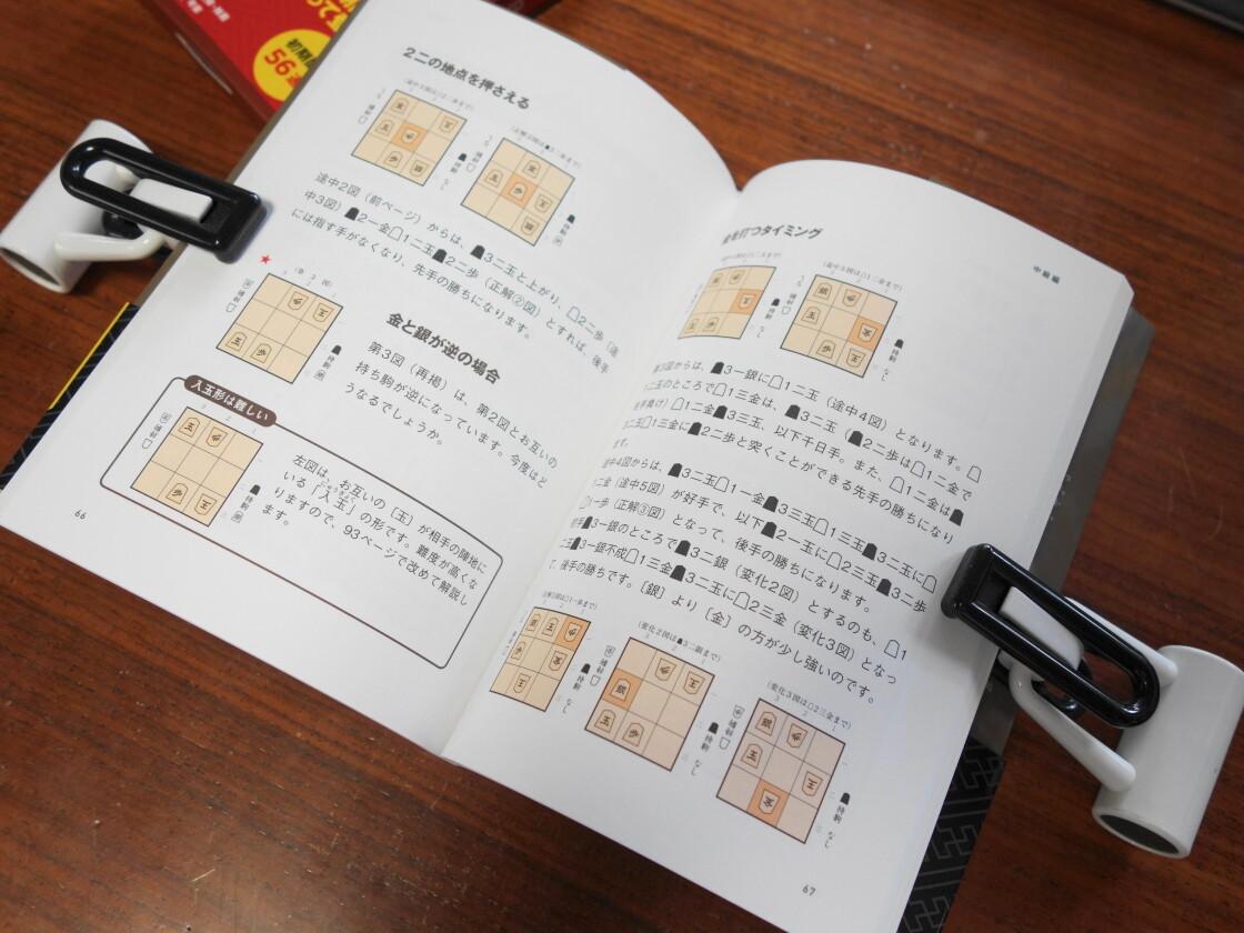 9マス将棋の本の解説