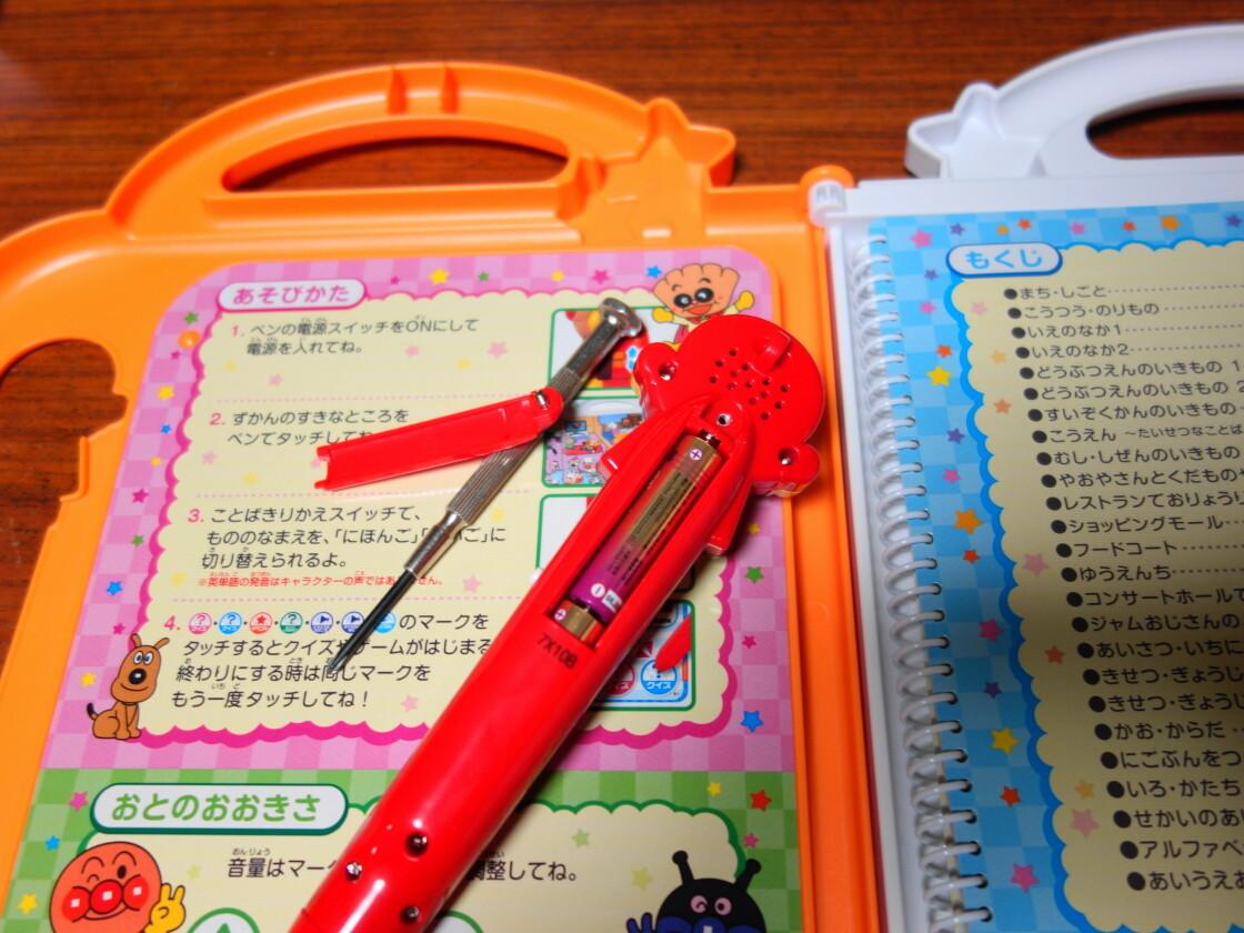 タッチペンと電池交換