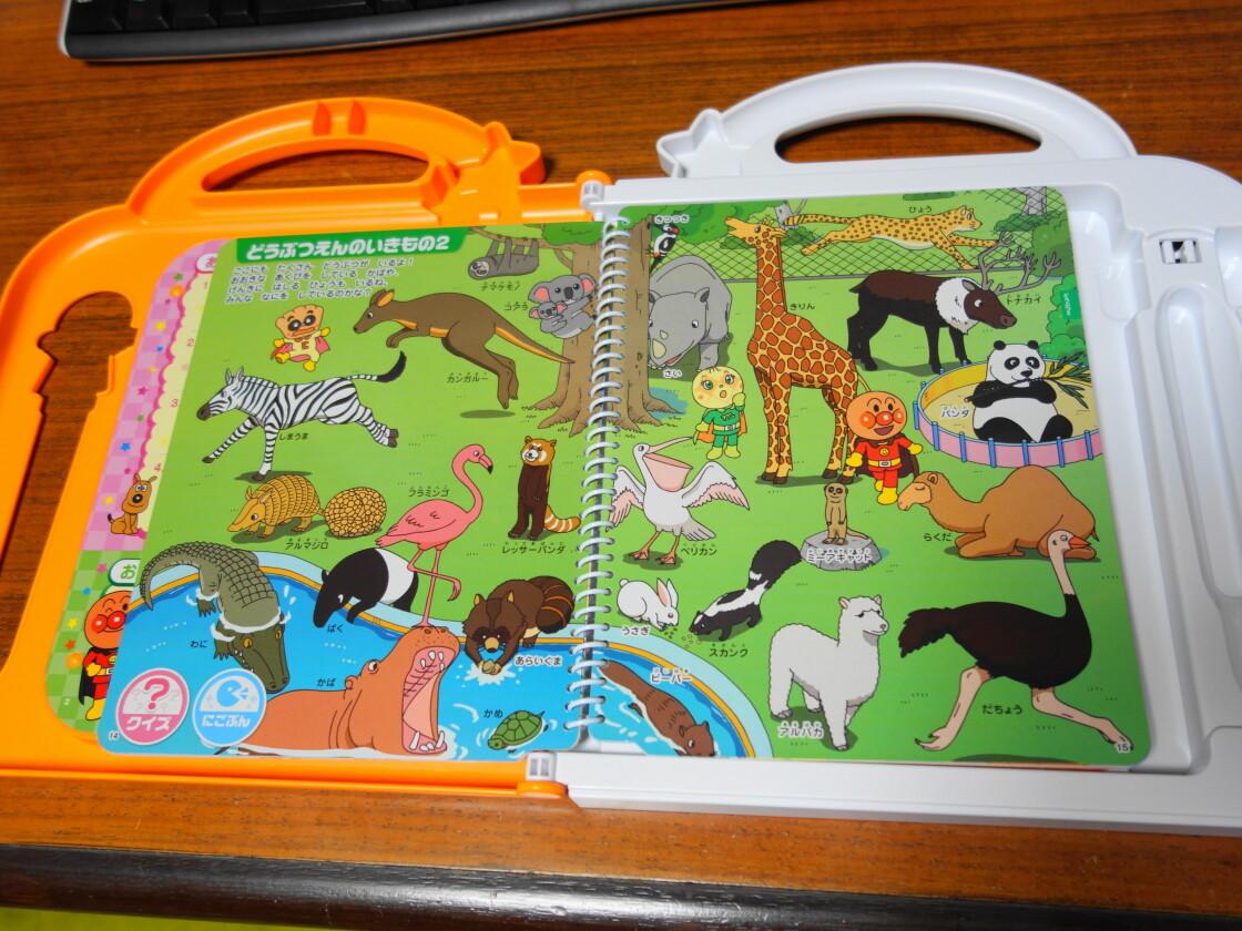 動物園の生き物ページ