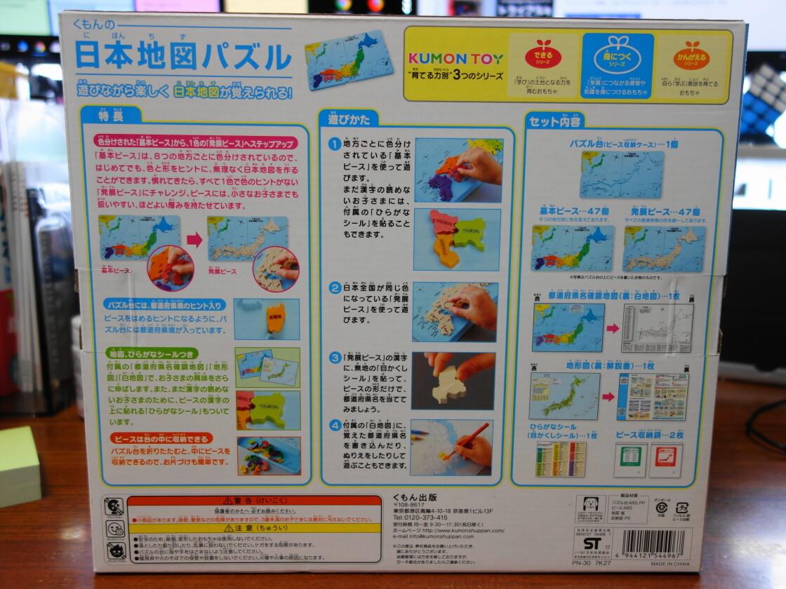日本地図パズルのパッケージ裏面