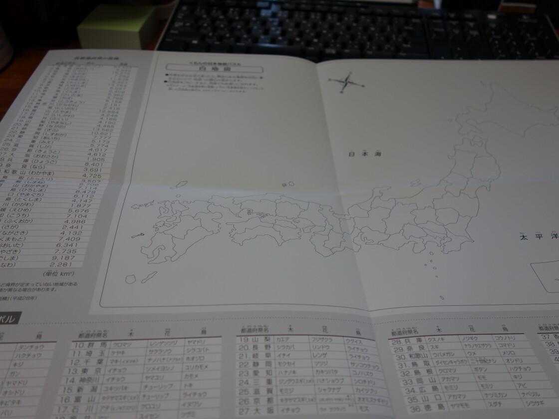 都道府県名を確認する白地図