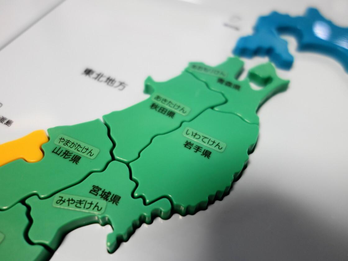 ひらがなシールを貼った日本地図パズル