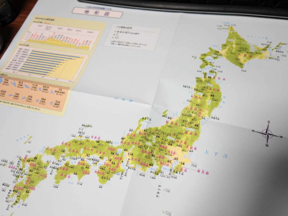 日本地図パズルに入ってる地形図シート
