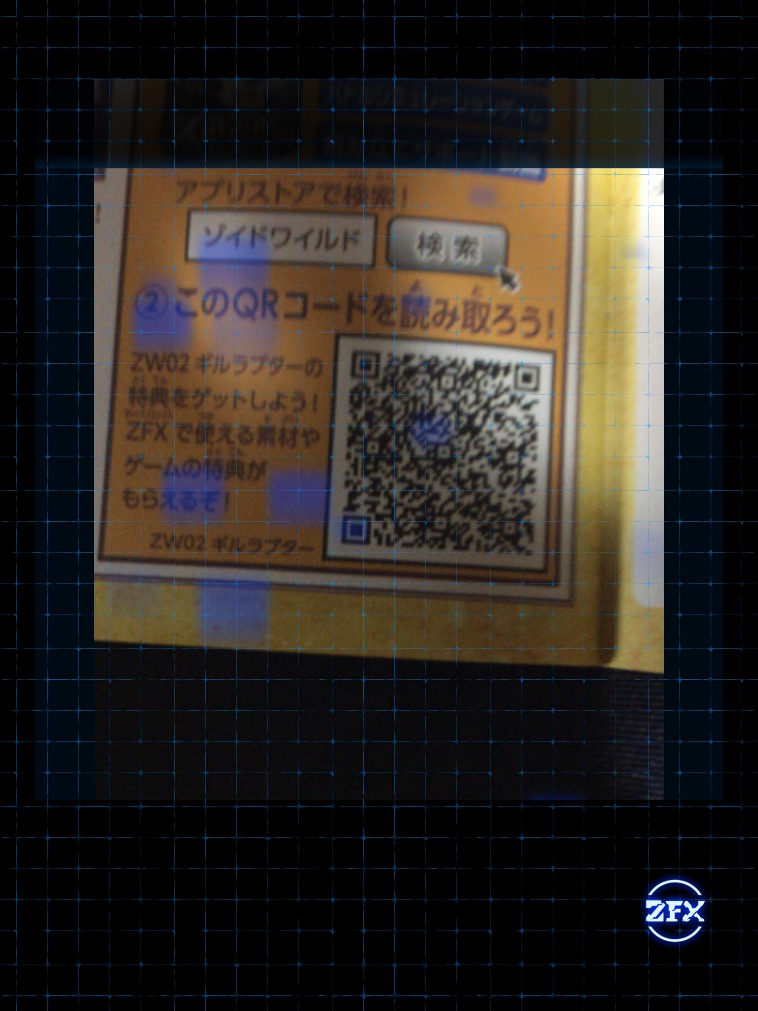 QRコードの読み取りとゾイドワイルドアプリ