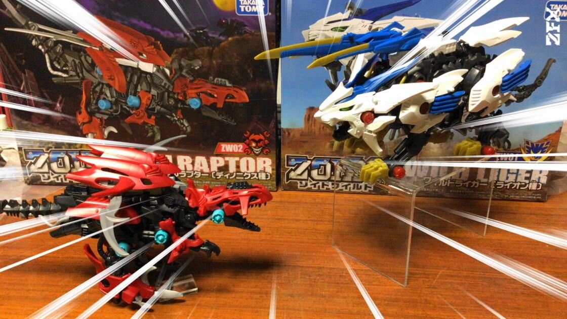 ZFX機能を使って撮ったライガーとラプターの写真