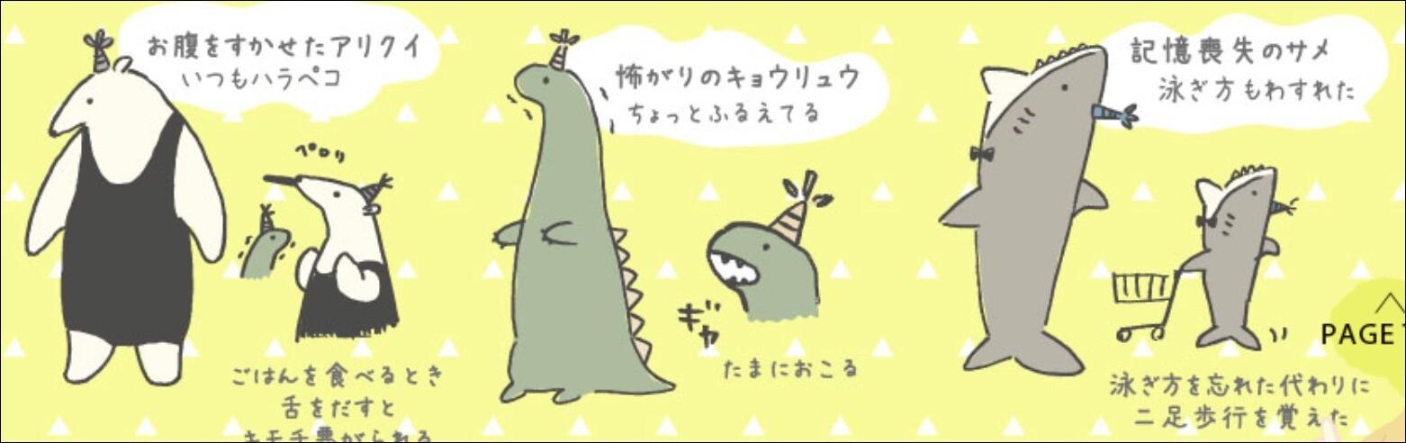 ルーミーズパーティーのキャラクター紹介