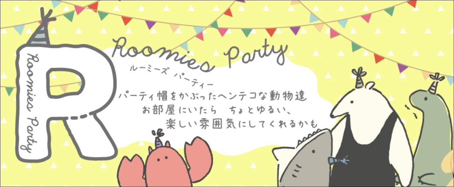 ルーミーズパーティーのコンセプト