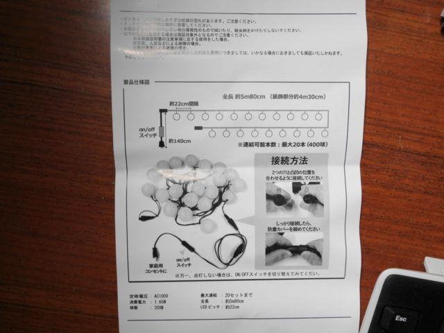 LEDコットンボールライトの取扱説明書