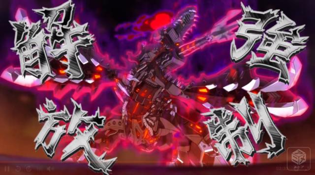 デスレックスのアニメ登場シーン