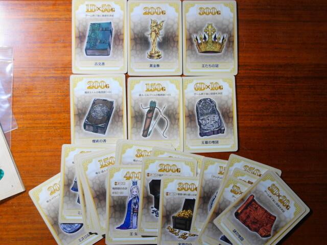 宝物カードのレビュー