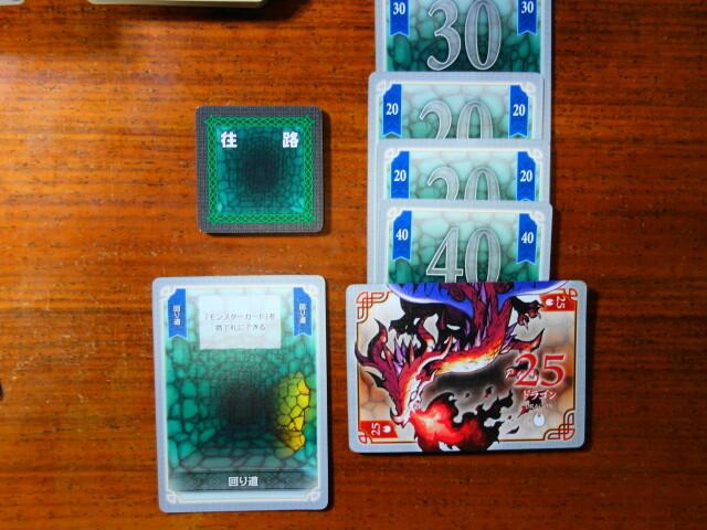 モンスターカードと回り道カード