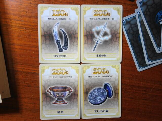 戦闘効果のある宝物カードのレビュー