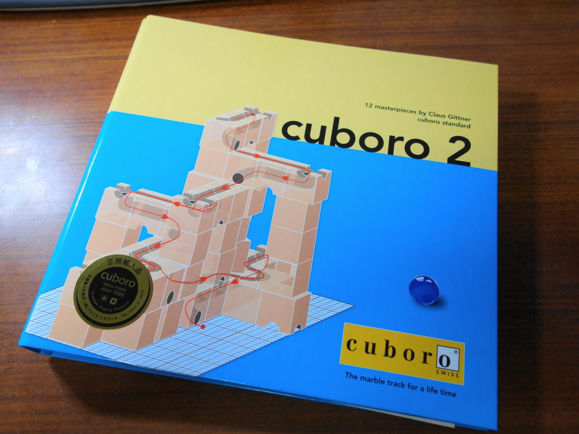 cuboro2のバインダー外観