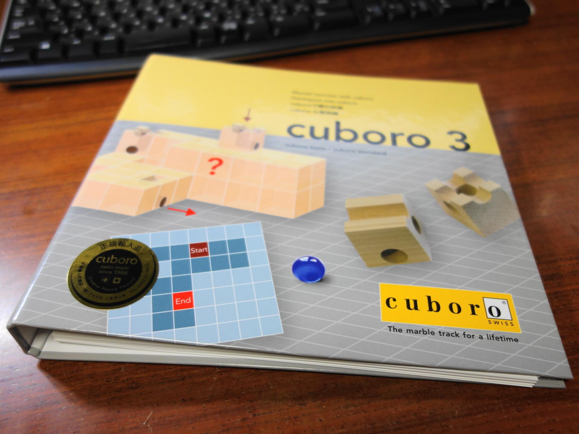 cuboro3の外観