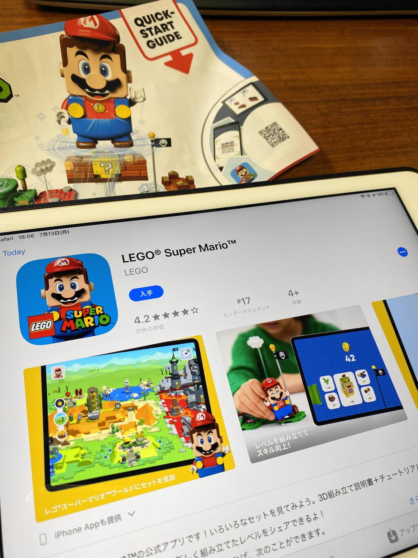 レゴマリオのアプリトップページ
