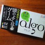 アルゴのパッケージ