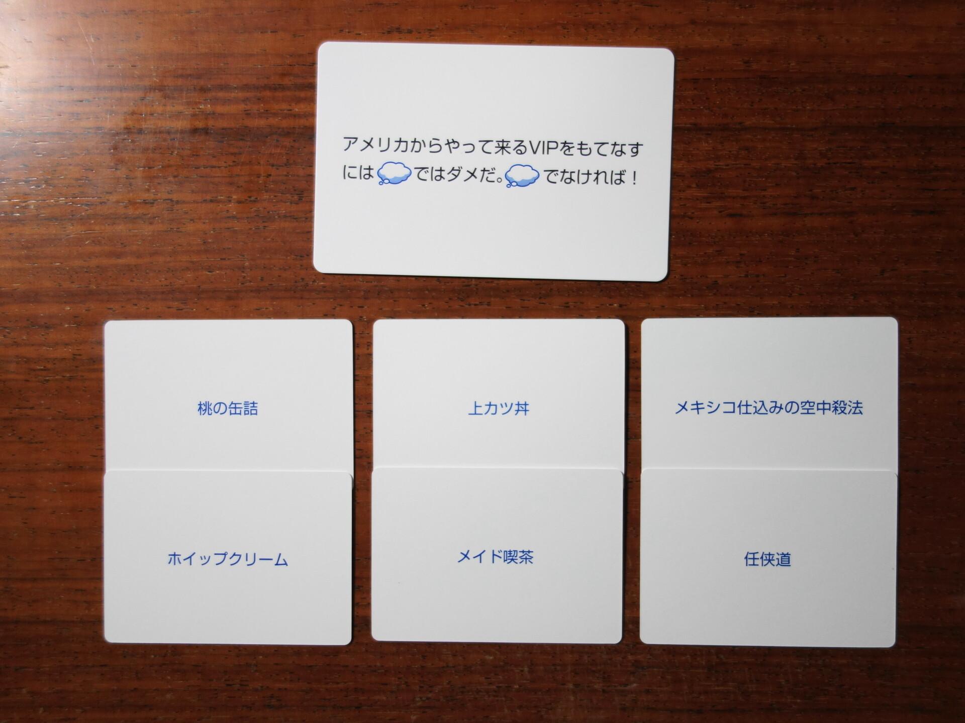 2つのお題が1枚のカードにある例