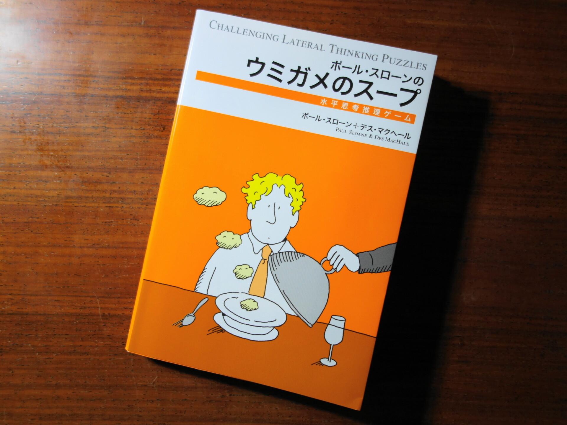 ポール・スローンのウミガメのスープの書籍