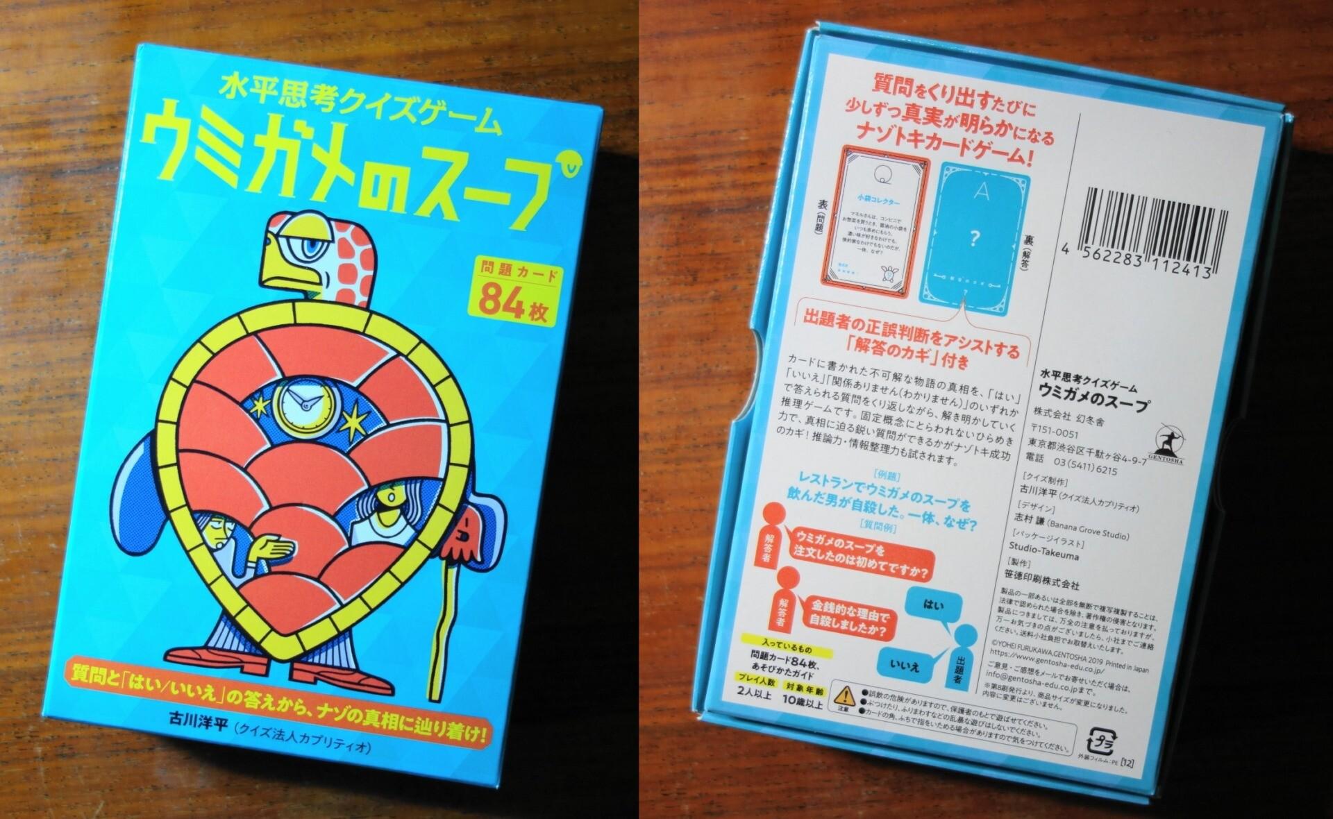 ウミガメのスープのカードゲームのパッケージ
