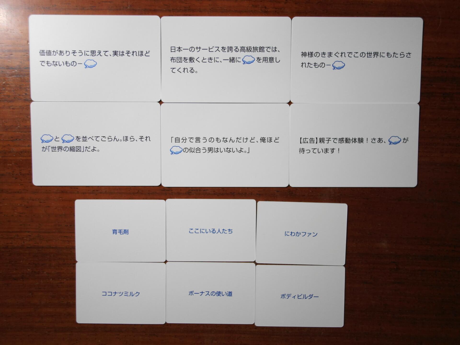 最終戦のお題カードと回答カードの配布状況