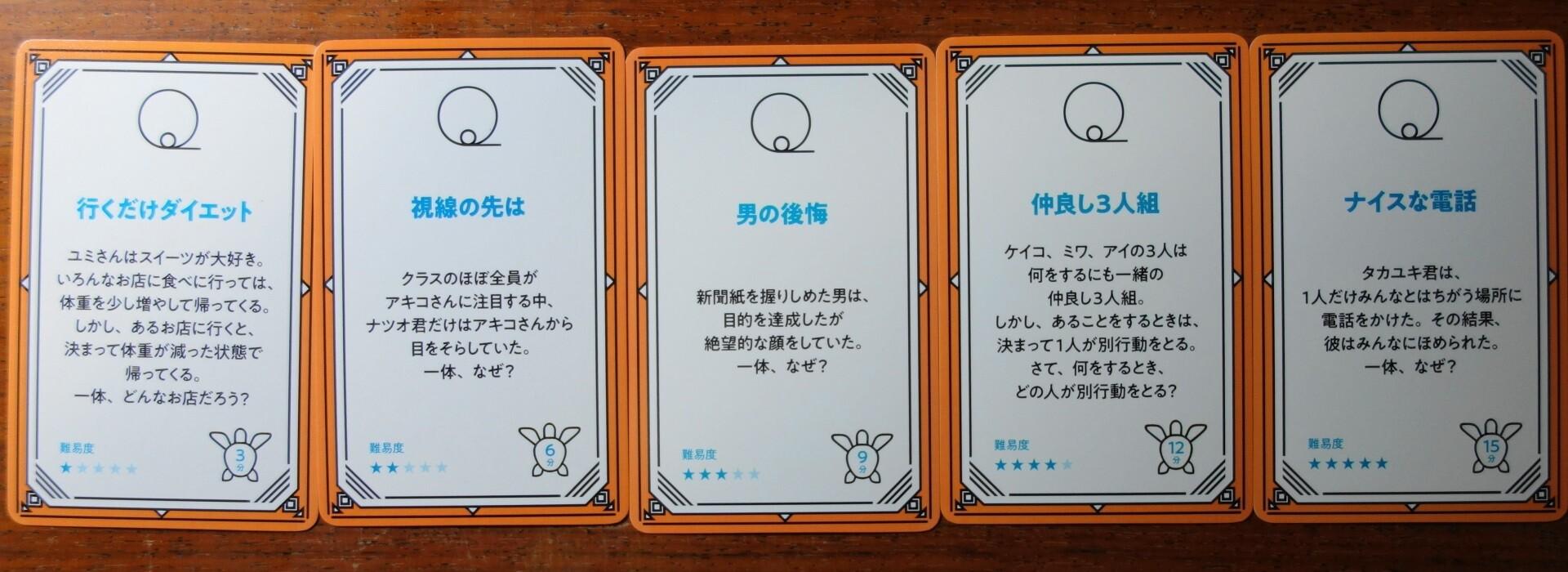 ウミガメのスープのカード表にある問題例