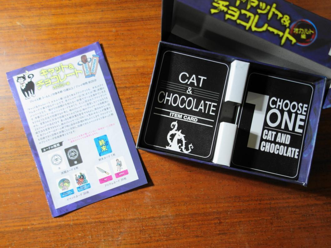 キャット&チョコレートのセット内容