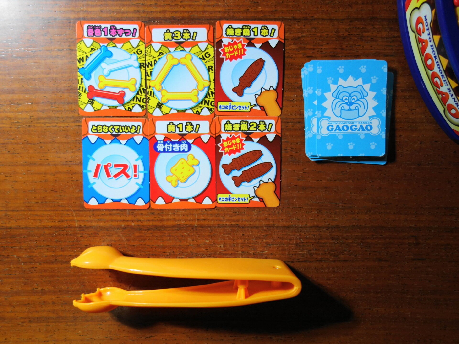 番犬ガオガオのカード一例