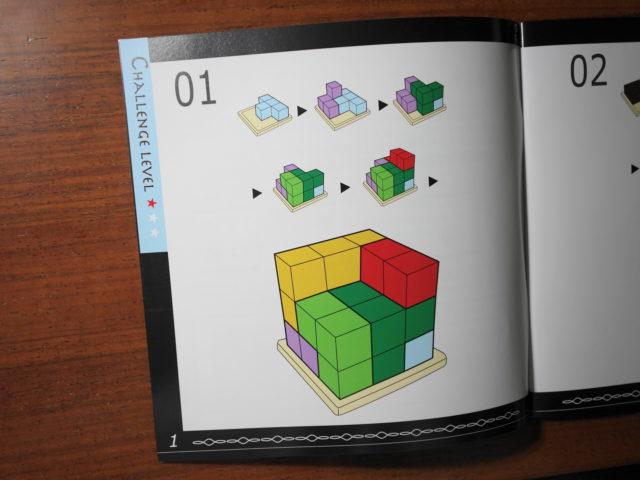 賢人パズルの第1問目は手順6まで書かれている