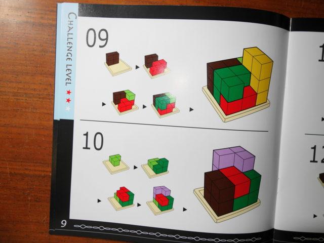 賢人パズルのテキスト第9問目には手順5までが記載されている